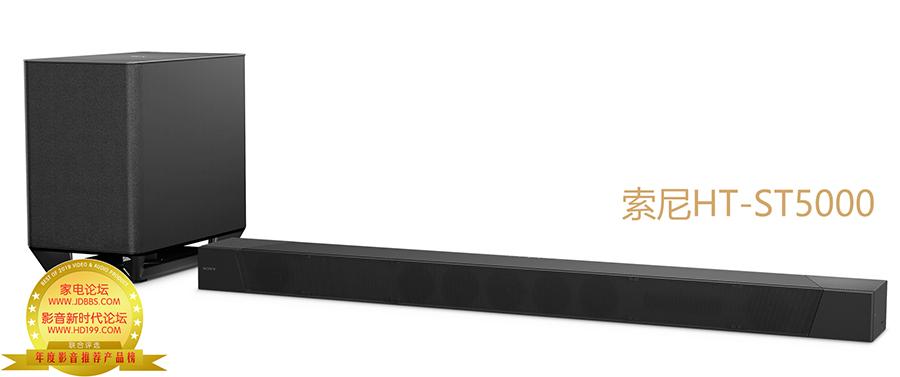 索尼HT-ST5000.jpg