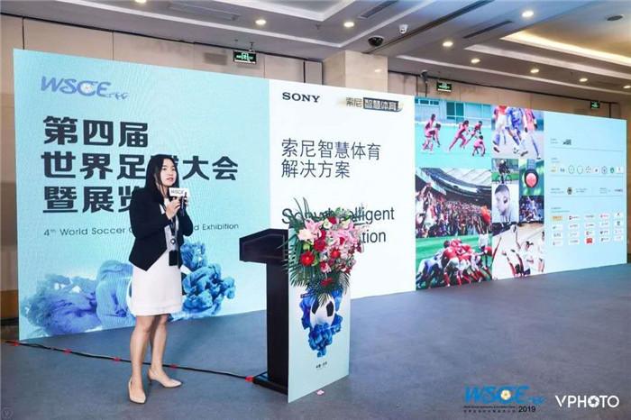 索尼智慧体育亮相第四届世界足球大会暨展览