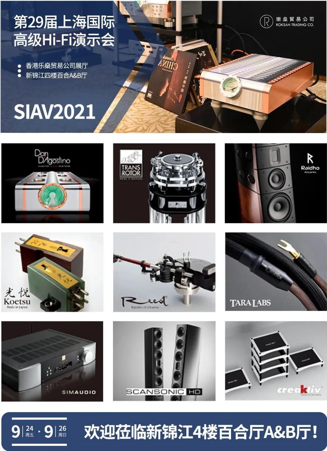 乐燊音响携高规格Hi-Fi演示系统亮相9月24日SIAV2021